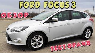 Ford Focus 3 - Достойный автомобиль в своём классе.  Обзор и Тест Драйв