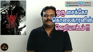 I saw the Devil (2010) Korean Crime Horror Movie Review in Tamil by Filmi craft