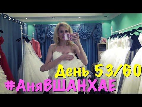 #АняВШАНХАЕ! | Свадебная фотосессия | День 53 из 60 | Аня Гресь VLOG | Anya Gres