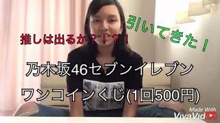 推しはいつ出るのか?! 乃木坂46気になった方 ↓ 乃木坂46公式サイト→ h...