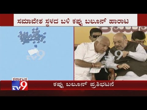 Amit Shah's Visit To Hubli: Anti-CAA Protesters Released Black Balloons In The Air