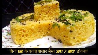 बिना ENO के बनाए बाजार जैसा Soft  Juicy ढोकला / Dhokla Recipe / Dhokla / Instant Dhokla / जूसी ढोकला