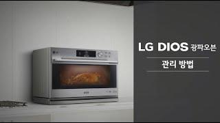 LG DIOS 광파오븐 관리 방법