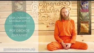Медитация для начинающих. Обучающее видео № 5. ПОЛНОЕ ЙОГОВСКОЕ ДЫХАНИЕ.