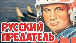 Сбежал из СССР на Секретном Истребителе!