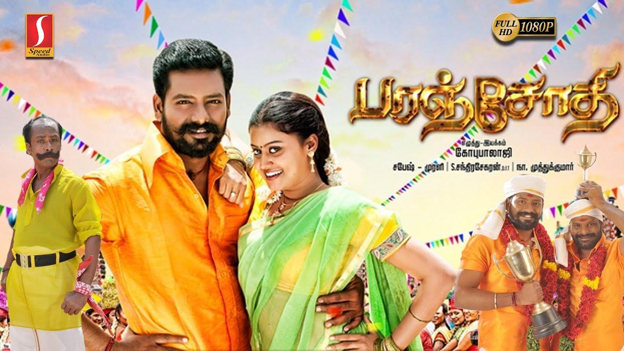 Paranjothi Tamil Full Movie   Sarathy   Ansiba Hassan   Ganja Karuppu   Tamil Comedy Thriller Movie
