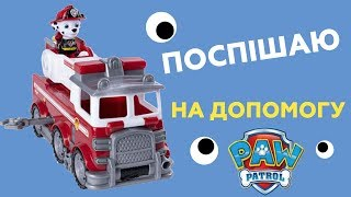 Пожарная машина Щенячий патруль