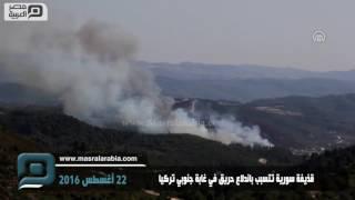 مصر العربية | قذيفة سورية تتسبب باندلاع حريق في غابة جنوبي تركيا