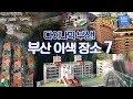 부산에 이런 곳이? 부산 이색 장소 7 - YouTube