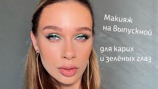 Макияж на выпускной 2021 макияж для карих зелёных глаз пошаговое обучение цветной макияж стрелка