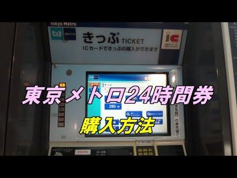 お得なフリーきっぷ「東京メトロ24時間券」の購入方法 - YouTube