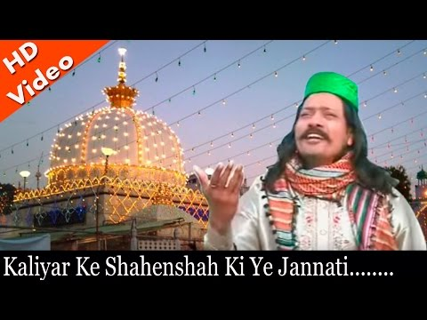 Kaliyar Ke Shahenshah Ki Ye Jannati Chadar | Anuja,Nazim Ali | Beautiful Islamic Video Song