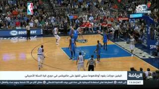 التلفزيون العربي | كيفين دورانت يقود أوكلاهوما سيتي للفوز على مافريكس في دوري كرة السلة الأمريكي