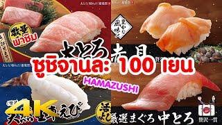 เที่ยวญี่ปุ่น-พาชิมซูชิเด็ดจานละ-100-เยน-hamazushi-4k