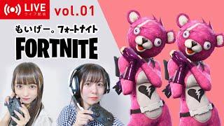 Yamakatsuメンバーの「常岡もい」と「モリワキユイ」がゲーム配信に挑戦! たくさんのコメントお待ちしております! ※2人のイチャイチャプレイにご注意ください。 □もいげ ...