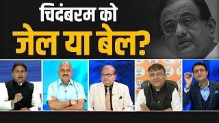INX मीडिया मामले में गिरफ्तारी के डर से अंडरग्राउंड हो गए P. Chidambaram? Debate with Samir Abbas