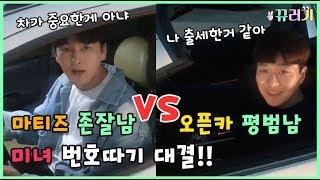 (몰카)미녀 번호따기 대결!! 마티즈 존잘남vs오픈카 평범남~!!