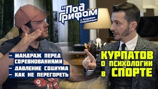 """видео: Курпатов о психологии в спорте / """"Под грифом"""""""