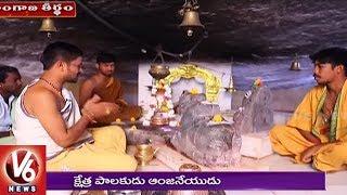 Special Story On Sri Navanatha Siddeshwara Swamy Temple At Siddulagutta | Telangana Theertham | V6