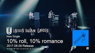 UNISON SQUARE GARDEN「10% roll, 10% romance」ティザースポット