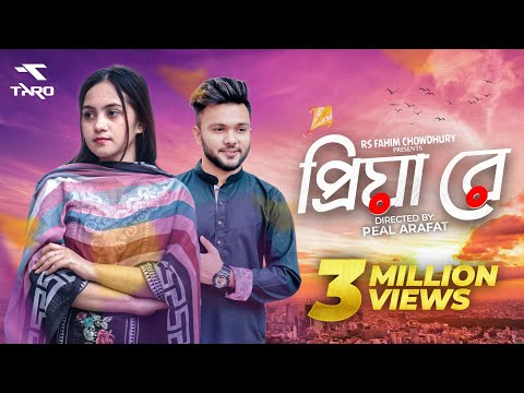 Priya Re | প্রিয়া রে | Bangla Music Video 2021 | Miraz | Rs Fahim Chowdhury
