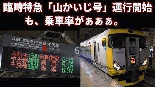 【臨時特急 山かいじ号 運転初日は台風の直撃を受ける】
