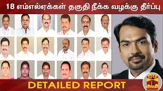 Detailed Report on 18 MLAs Disqualification Case Judgement
