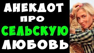 АНЕКДОТ про Деревенскую Любовь и Свинью в Мотоцикле Самые Смешные Свежие Анекдоты