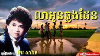 លាអូនឆ្លងដែន - Lea Oun Chhlong Den - Keo Sarath - Khmer Oldies Song