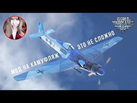 Сделай сам! Мод на камуфляж ✈️ World Of Warplanes