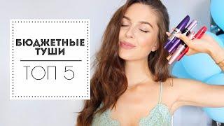 ЛУЧШИЕ ТУШИ ДЛЯ РЕСНИЦ ДЕШЕВЛЕ 500 рублей | Бюджетная косметика