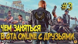 Чем заняться в GTA Online ? #3 | Байк Шоу