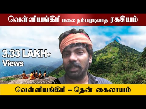 Velliangiri Mountains special