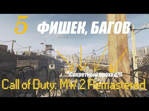 5 ФИШЕК, БАГОВ И ЛАЗЕЕК В Call Of Duty: Modern Warfare 2 Remastered! #1