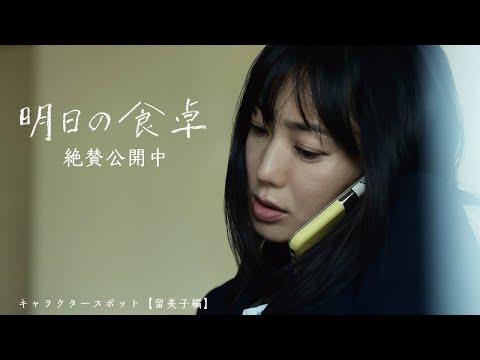 映画『明日の食卓』キャラクタースポット【石橋留美子編】