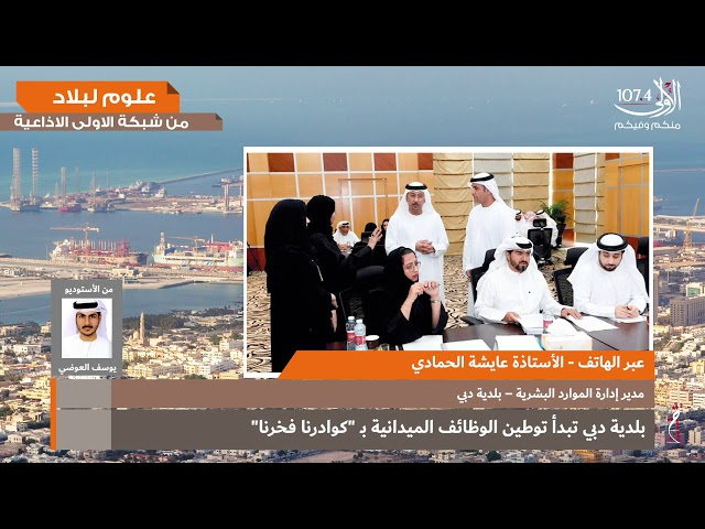 بلدية دبي تبدأ توطين الوظائف الميدانية بـ