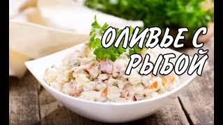 Рецепт салата оливье с рыбой и домашним майонезом