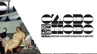 «Наука как культура»: Дмитрий Зимин, Виктор Сонькин, Алексей Семихатов, Александр Гаврилов