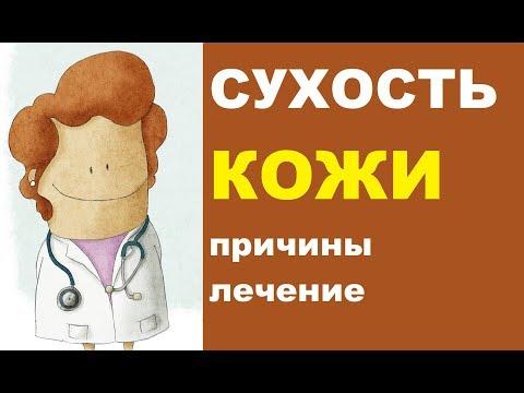 Сухость кожи: причины, лечение
