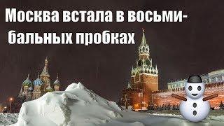 Москва 18.01.2018 Снегопад Все Стало