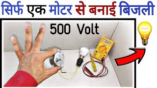 Generator, 500 Volt, Hight Volt Generator, Self Running Synchronous Motor Generator, Learn everyone