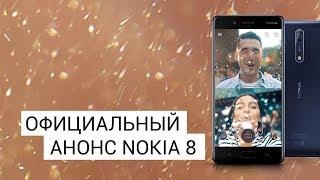 Анонс Nokia 8 - флагман с двойной камерой, линзами Zeiss и OZO аудио