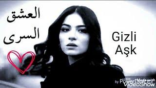 العشق السري 💗 Gizli aşk مترجمة (كرم و جيمري)   مسلسل اصطدام çarpışma #CemKer