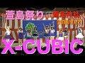 X-CUBIC 萱島祭り 2018/07/21 【4K60p】 の動画、YouTube動画。
