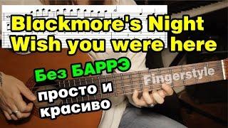 Wish you were here - Blackmore's Night   На гитаре + разбор   fingerstyle