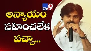 Pawan Kalyan : I am in politics by choice || Pawan-Undavalli Press Meet || JanaSena Party - TV9
