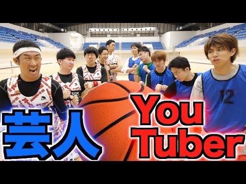 【バスケ】YouTuberとお笑い芸人で本気で試合してみた。