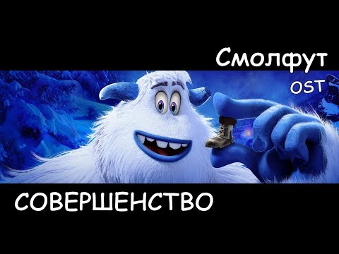 OST Смолфут - Совершенство   Smallfoot - Perfection (2018)   Ru