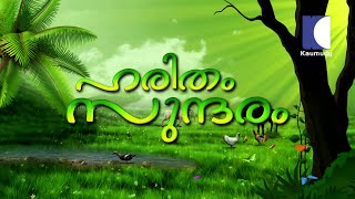 A walk to Summer Land Farm in kerala india | HARITHAM SUNDHARAM 18 03 2016 Part 01 | Kaumudy TV