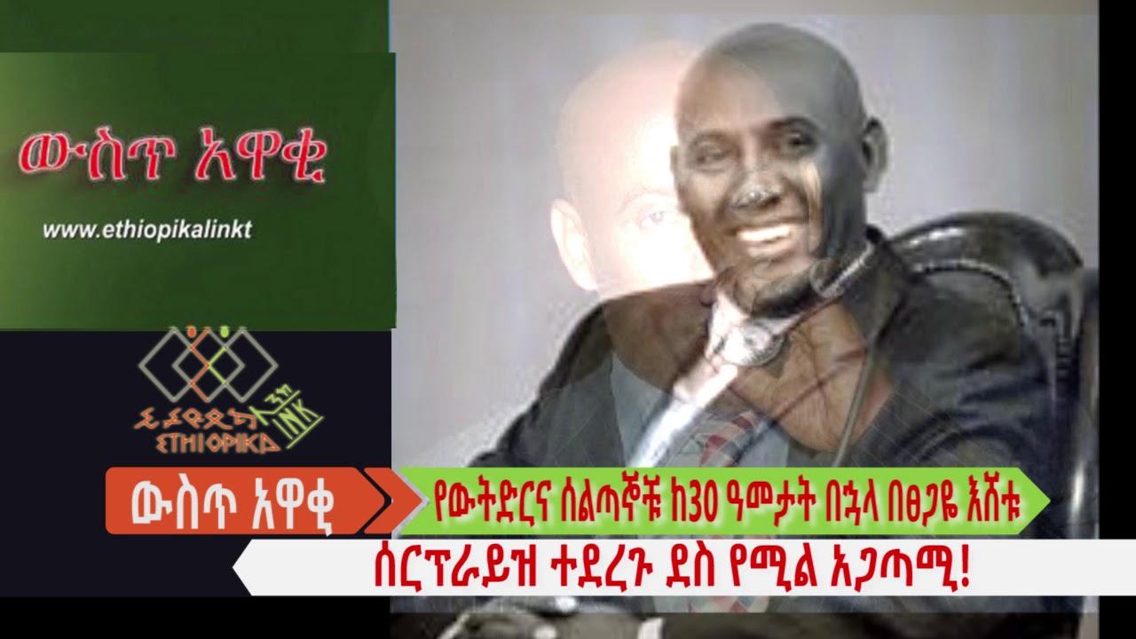 የውትድርና ሰልጣኞቹ ከ30 ዓመታት በኋላ በፀጋዬ እሸቱ ሰርፕራይዝ ተደረጉ ደስ የሚል አጋጣሚ! EthiopikaLink